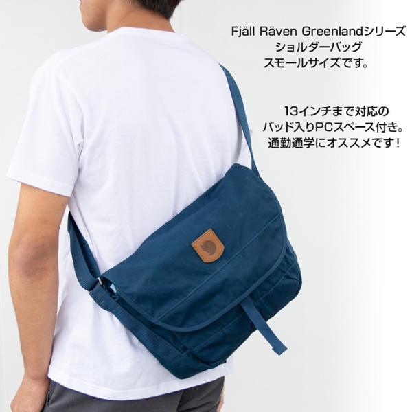 Fjall Raven  フェールラーベン Greenland Shoulder Bag Small グリーンランド ショルダーバッグ スモール|2m50cm|03