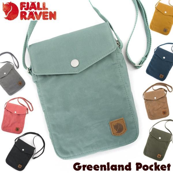 Fjall Raven フェールラーベン Greenland Pocket グリーンランド ポケット|2m50cm