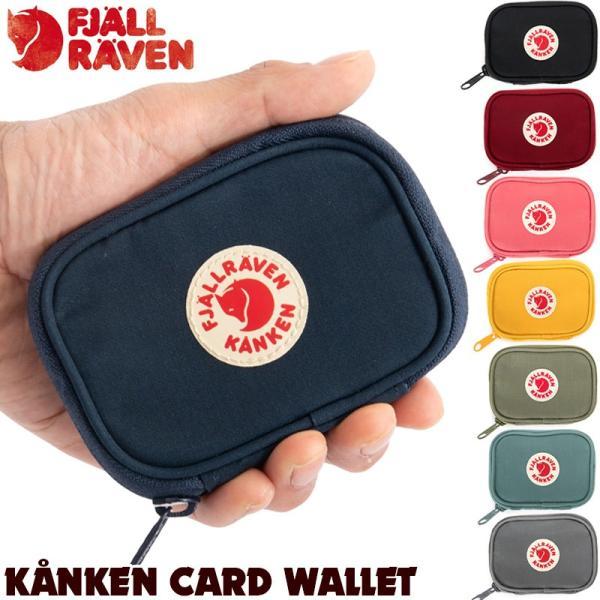 Fjall Raven フェールラーベン Kanken Card Wallet カンケン カードウォレット|2m50cm