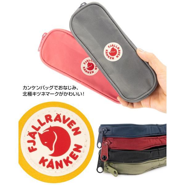Fjall Raven フェールラーベン ペンケース Kanken Pen Case カンケン 2m50cm 04