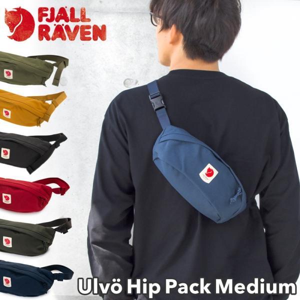 Fjall Raven フェールラーベン Ulvo Hip Pack Medium ヒップバッグ|2m50cm