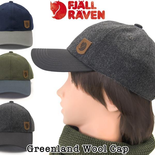帽子 Fjall Raven フェールラーベン Greenland Wool Cap グリーンランド ウール キャップ|2m50cm
