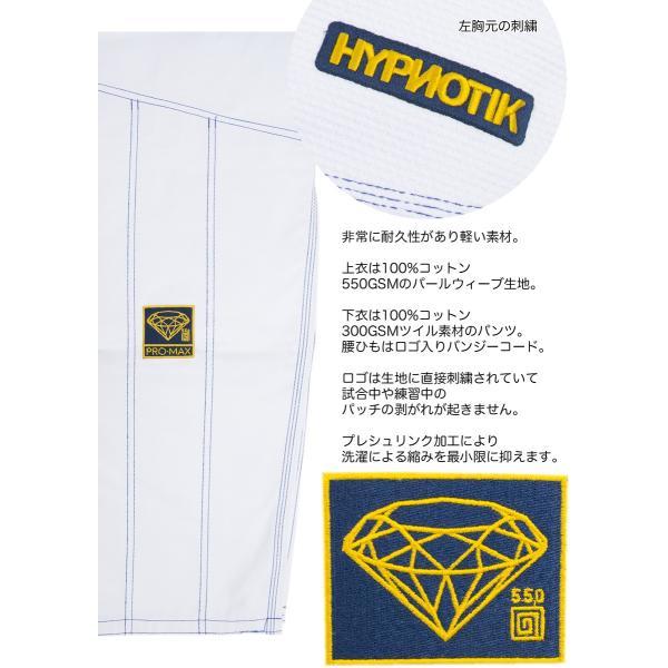 HYPNOTIK 柔術着 PROMAX 550 BJJ GI ホワイト|2m50cm|06