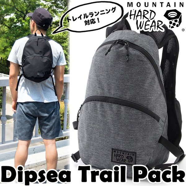 Mountain Hardwear Dipsea Trail Pack ディプシートレイルパック|2m50cm