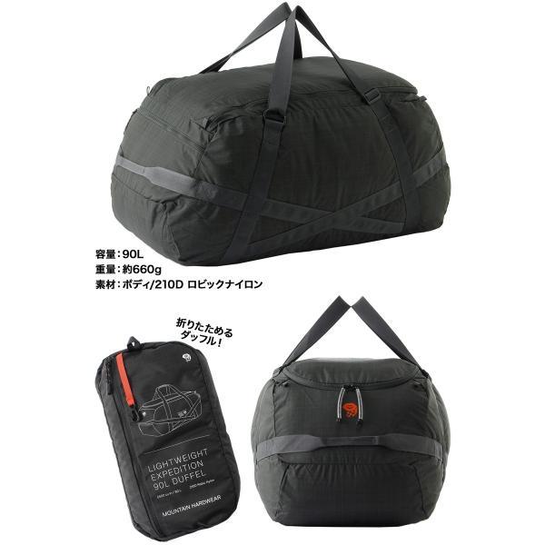 Mountain Hardwear ライトウェイト エクスペディション ダッフル L 90L|2m50cm|05
