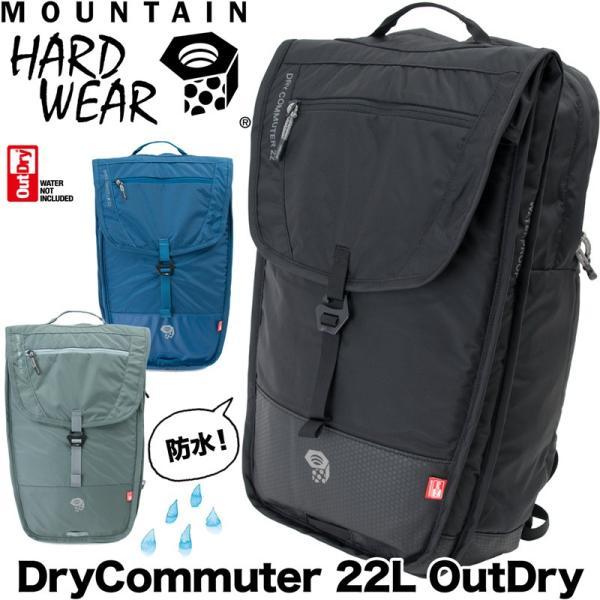 Mountain Hardwear ドライコミューター22Lアウトドライ|2m50cm