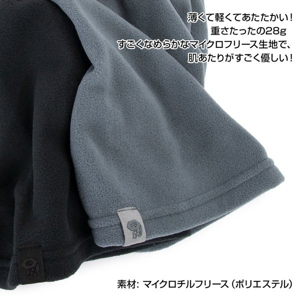 Mountain Hardwear Micro Neck Gaiter マイクロ ネック ゲイター|2m50cm|03