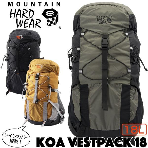 Mountain Hardwear コアベストパック18 18L|2m50cm