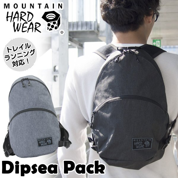 Mountain Hardwear Dipsea Pack ディプシーパック|2m50cm