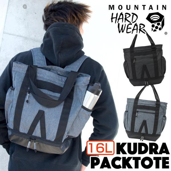 Mountain Hardwear クドラパックトート|2m50cm