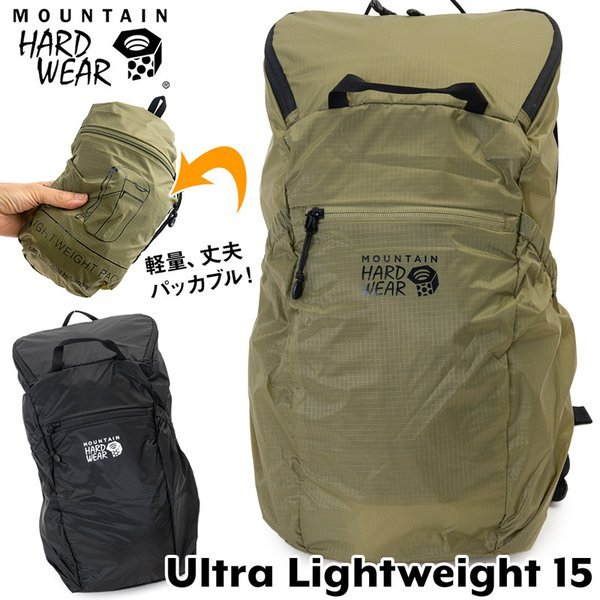 Mountain Hardwear Lightweight 15L ライトウェイト15L|2m50cm