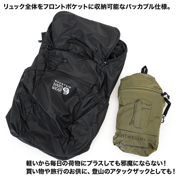 Mountain Hardwear Lightweight 15L ライトウェイト15L|2m50cm|05