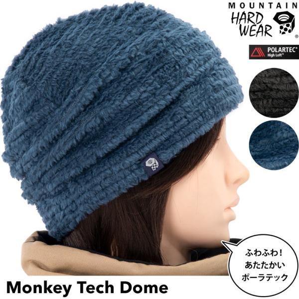 Mountain Hardwear Monkey Tech Dome モンキーテックドーム ビーニー 2m50cm