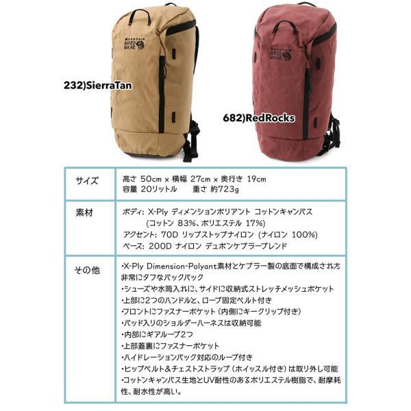 バックパック Mountain Hardwear マルチピッチ 20 Multi-Pitch 20 Backpack|2m50cm|16