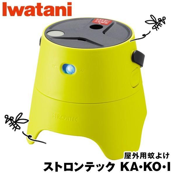 虫よけ Iwatani イワタニ ストロンテック 屋外用蚊よけ KA・KO・I|2m50cm