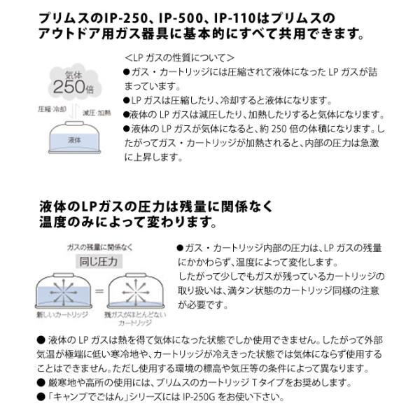 PRIMUS プリムス ハイパワーガス (小) IP-250T イワタニ ガスカートリッジ [沖縄県、離島への配送ができません] 2m50cm 07
