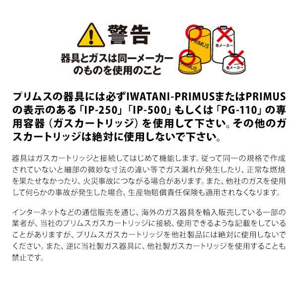 PRIMUS プリムス ハイパワーガス (小) IP-250T イワタニ ガスカートリッジ [沖縄県、離島への配送ができません] 2m50cm 09