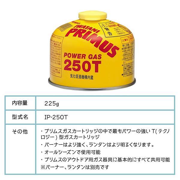 PRIMUS プリムス ハイパワーガス (小) IP-250T イワタニ ガスカートリッジ [沖縄県、離島への配送ができません] 2m50cm 10