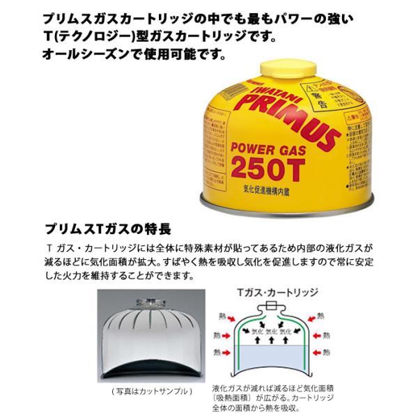 PRIMUS プリムス ハイパワーガス (小) IP-250T イワタニ ガスカートリッジ [沖縄県、離島への配送ができません] 2m50cm 02