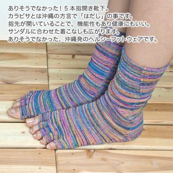 指なし靴下 KARABISA SOCKS カラビサソックス|2m50cm|02
