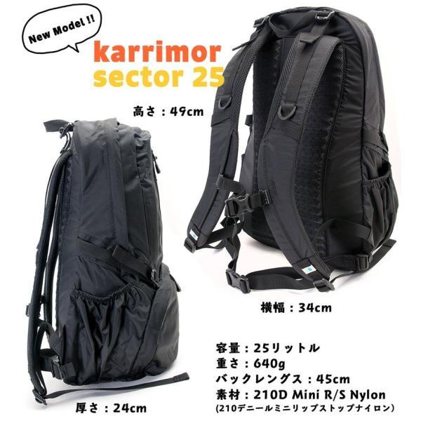 カリマー karrimor リュック sector25 セクター|2m50cm|06