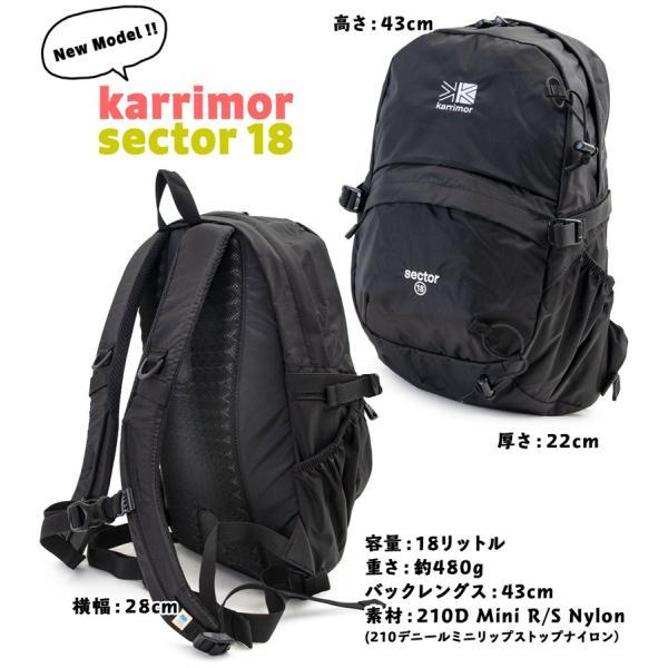 バックパック カリマー karrimor リュック sector18 セクター 2m50cm 04
