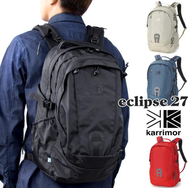 カリマー karrimor リュック eclipse27 イクリプス27|2m50cm