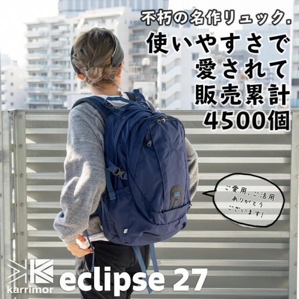 カリマー karrimor リュック eclipse27 イクリプス27|2m50cm|02