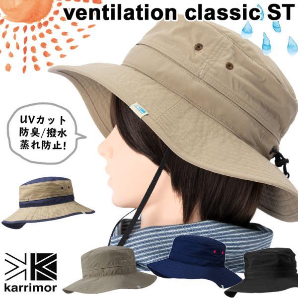 帽子 karrimor カリマー ハット ベンチレーション クラシック ventilation classic ST|2m50cm