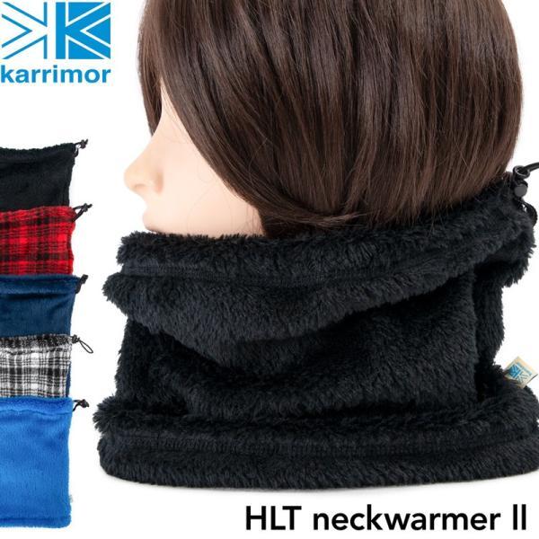 カリマー karrimor ネックウォーマー HLT neckwarmer ll|2m50cm