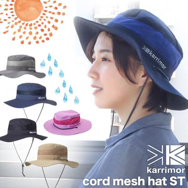帽子 karrimor カリマー コードメッシュハットST cord mesh hat ST|2m50cm