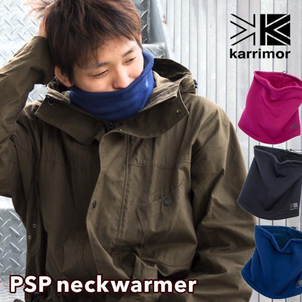 カリマー karrimor ネックウォーマー PSP neckwarmer II|2m50cm