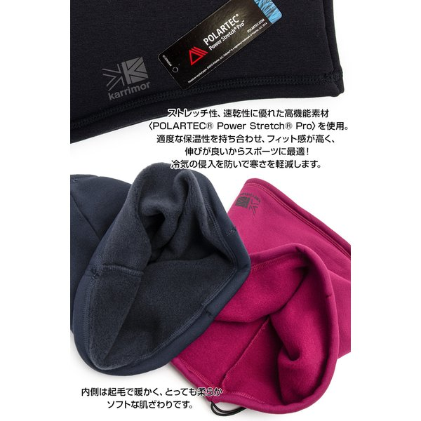 カリマー karrimor ネックウォーマー PSP neckwarmer II|2m50cm|05