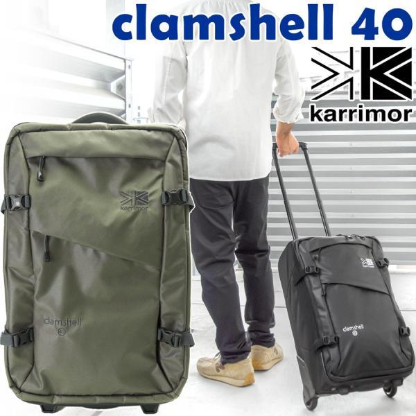カリマー karrimor Clamshell 40 クラムシェル 機内持ち込み キャリーバッグ|2m50cm