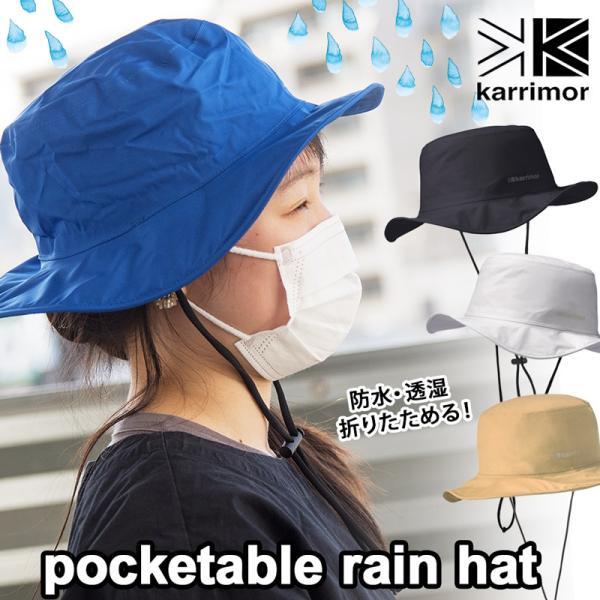 karrimor カリマー ポケッタブル レインハット pocketable rain hat +d|2m50cm