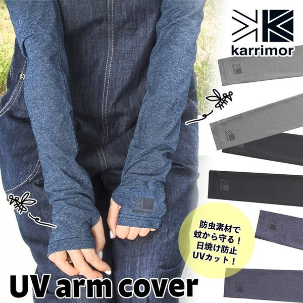 karrimor カリマー UV arm cover +d アームカバー 防虫素材 紫外線カット|2m50cm