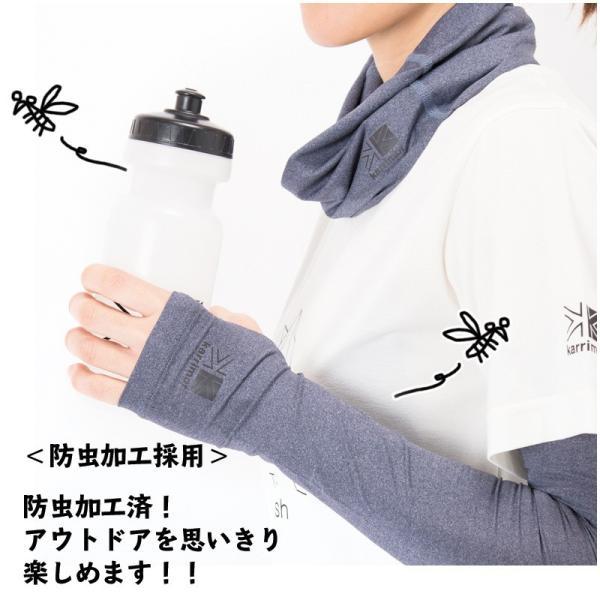 karrimor カリマー UV arm cover +d アームカバー 防虫素材 紫外線カット|2m50cm|04