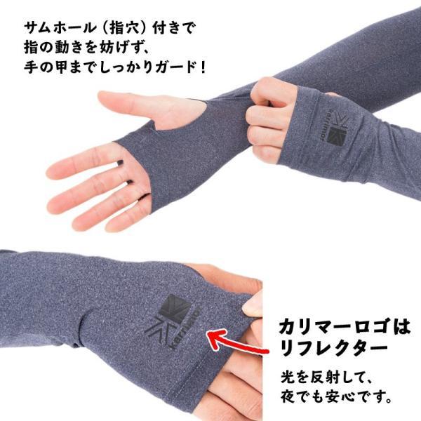 karrimor カリマー UV arm cover +d アームカバー 防虫素材 紫外線カット|2m50cm|05