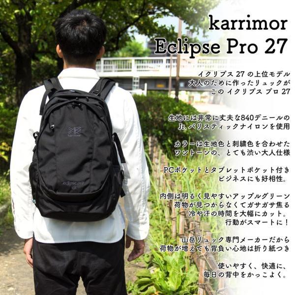 カリマー karrimor リュック eclipse pro 27 イクリプス プロ 27|2m50cm|07