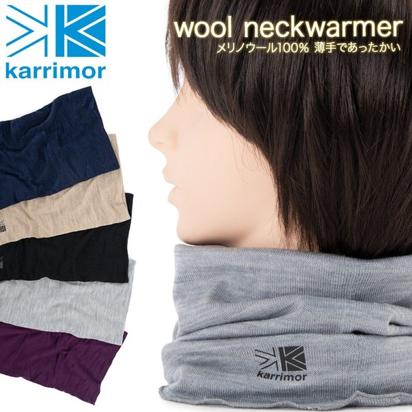 karrimor カリマー ネックウォーマー wool neckwarmer|2m50cm