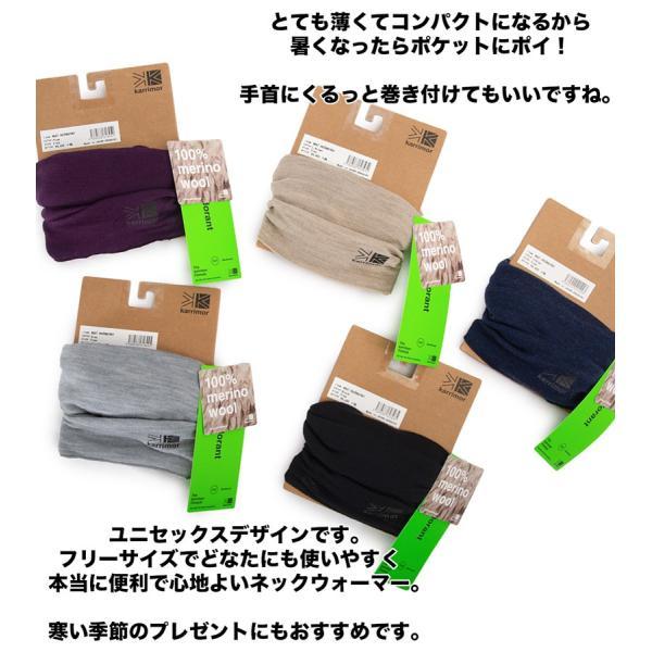 karrimor カリマー ネックウォーマー wool neckwarmer|2m50cm|05