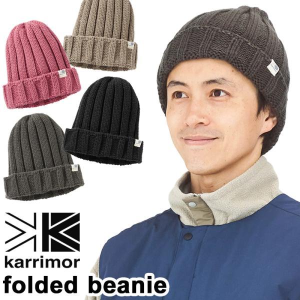 ニット帽 karrimor カリマー folded beanie 4 フォールデッド ビーニー|2m50cm