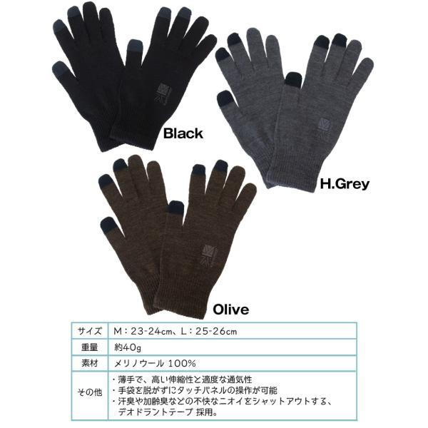 手袋 カリマー karrimor wool logo glove グローブ|2m50cm|10