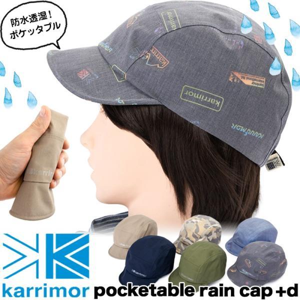karrimor カリマーレインハット pocketable rain cap +d|2m50cm