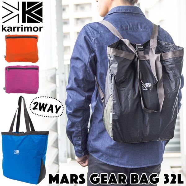 カリマー karrimor mars マース ギアバッグ|2m50cm