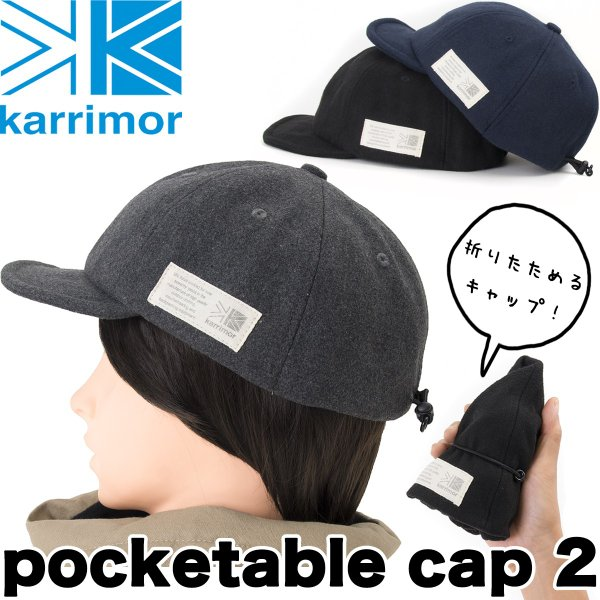 karrimor カリマー 帽子 pocketable cap 2|2m50cm