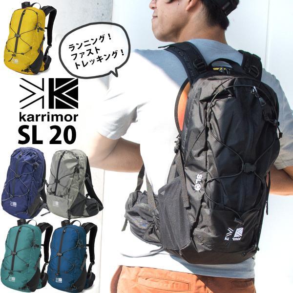 ランパック Karrimor カリマー SL 20 バックパック 20L|2m50cm