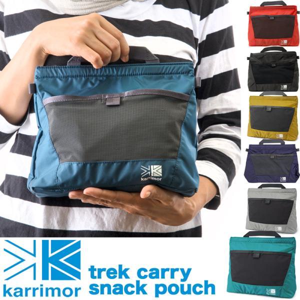 カリマー karrimor トレックキャリー スナック ポーチ trek carry snack pouch|2m50cm