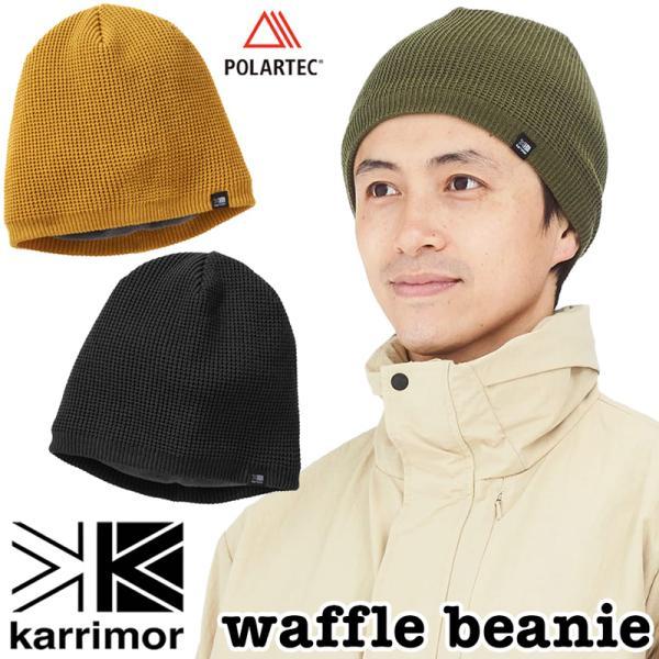 karrimor カリマー ワッフル ビーニー waffle beanie|2m50cm
