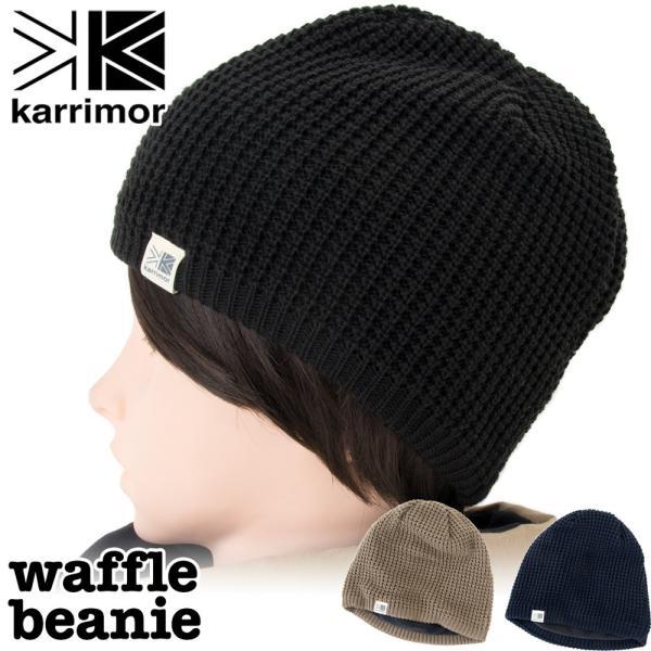 帽子 karrimor カリマー ワッフル ビーニー waffle beanie|2m50cm